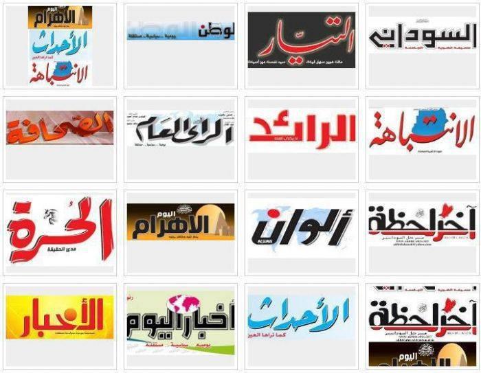 أبرز عناوين الصحف السياسية السودانية الصادرة يوم السبت 7 أكتوبر 2017م