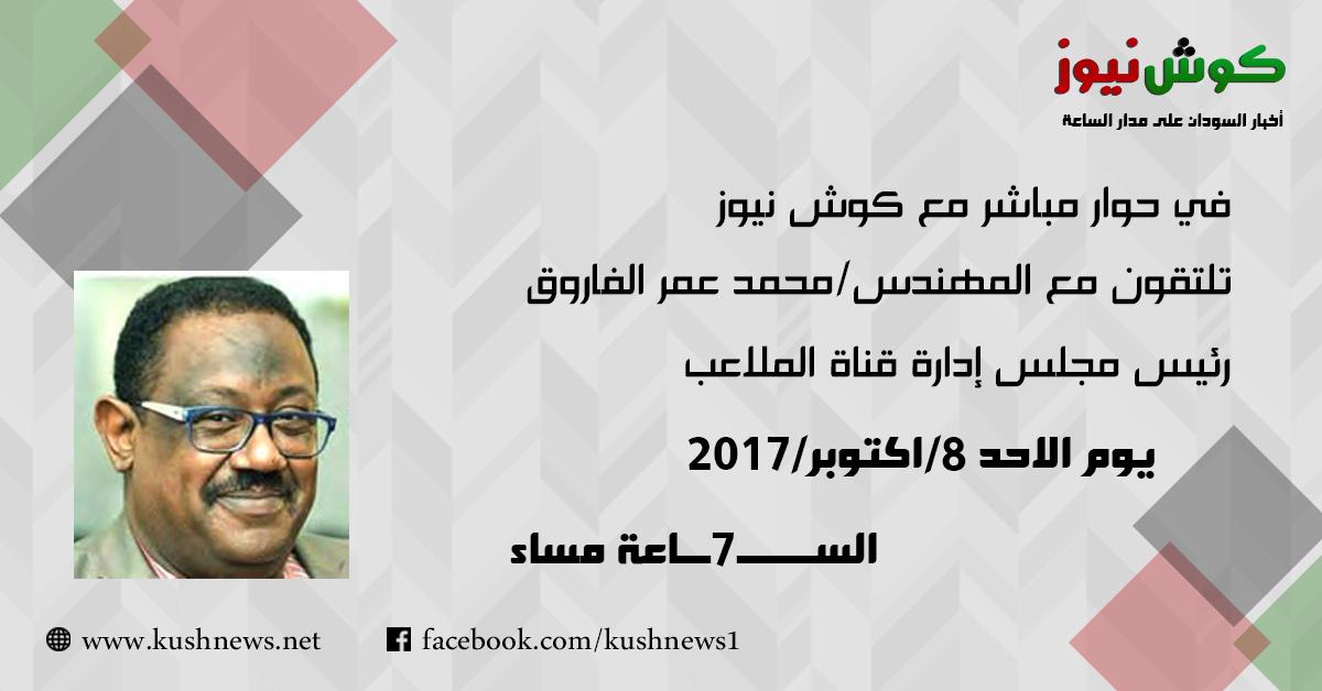"""المهندس/ محمد عمر الفاروق رئيس مجلس إدارة قناة الملاعب يحل ضيفاً على """"كوش نيوز"""" في حوار عبر البث المباشر"""