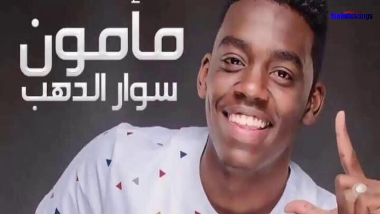 شاعر العيون عبدالله النجيب : مامون سوار الدهب من أجمل الأصوات الشابة