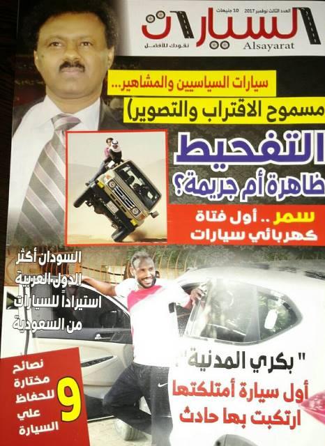 في عدد جديد من مجلة السيارات بالخرطوم.. السودان اكثر الدول العربية استيرادا للسيارات من السعودية