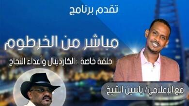 """صورة (مباشر من الخرطوم) بث حلقة عن رئيس نادي الهلال تحت عنوان """"الكاردينال وأعداء النجاح"""" وحققت تفاعل كبير.. فيديو"""