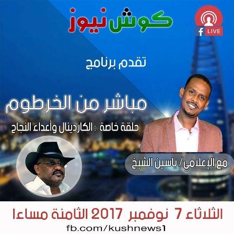 """(مباشر من الخرطوم) يقدم حلقة خاصة عن رئيس نادي الهلال تحت عنوان """"الكاردينال وأعداء النجاح"""""""