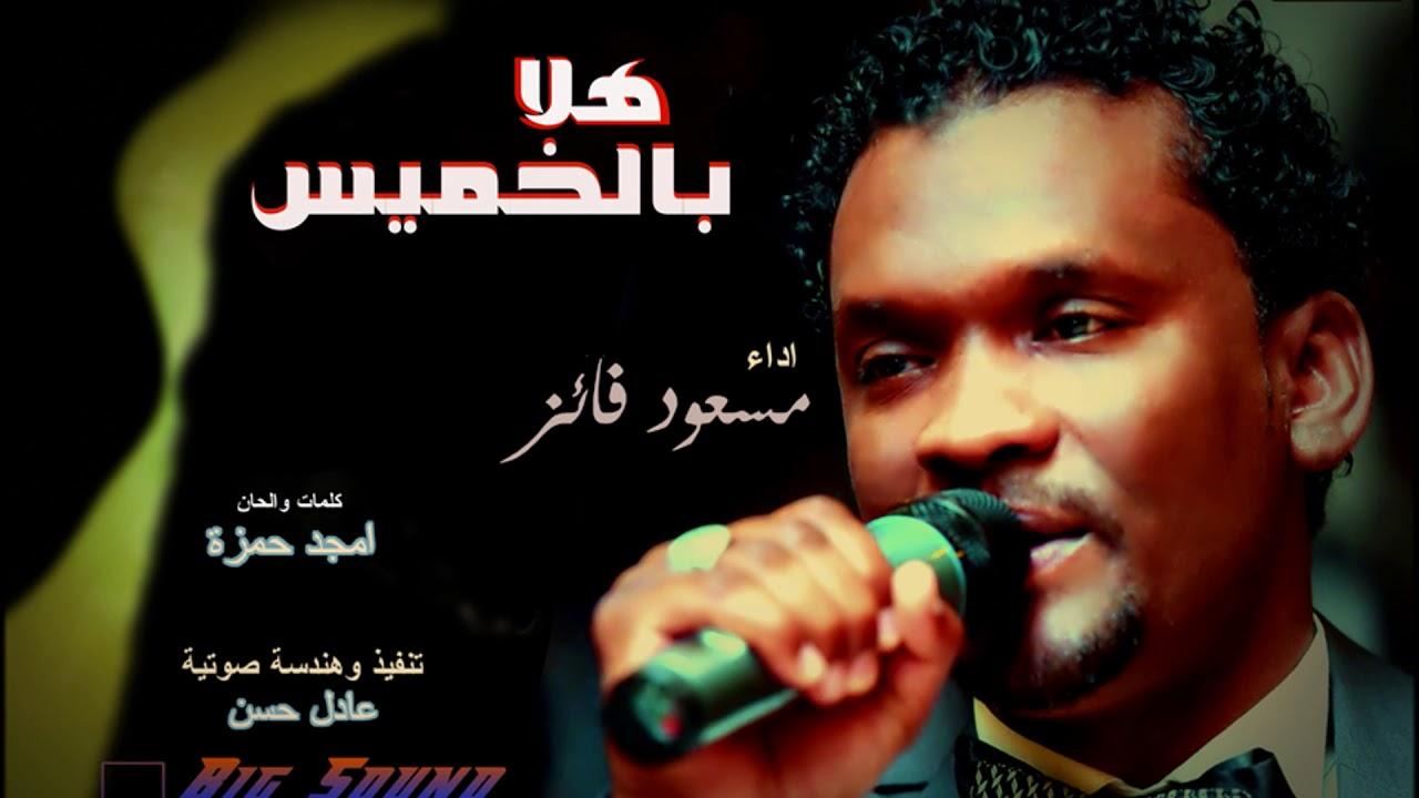 الحلنقي يوقف مسعود من ترديد أغنياته