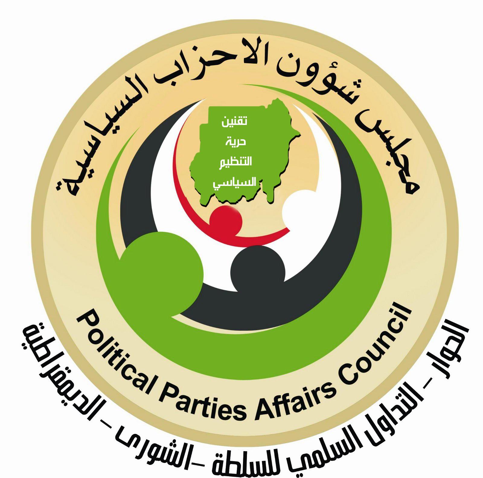 """مجلس الأحزاب يرفض إعتماد """"وحدة الإتحاديين"""""""