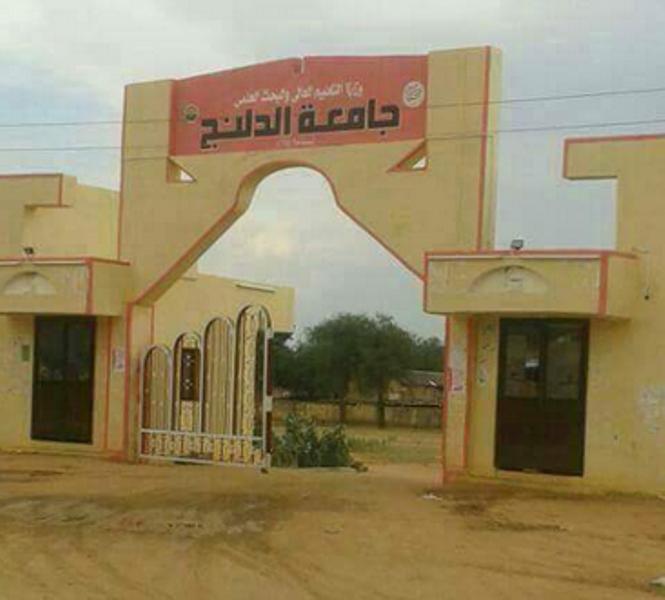 إغلاق جامعة الدلنج بعد إحتجاجات على مقتل طالبين وعسكري
