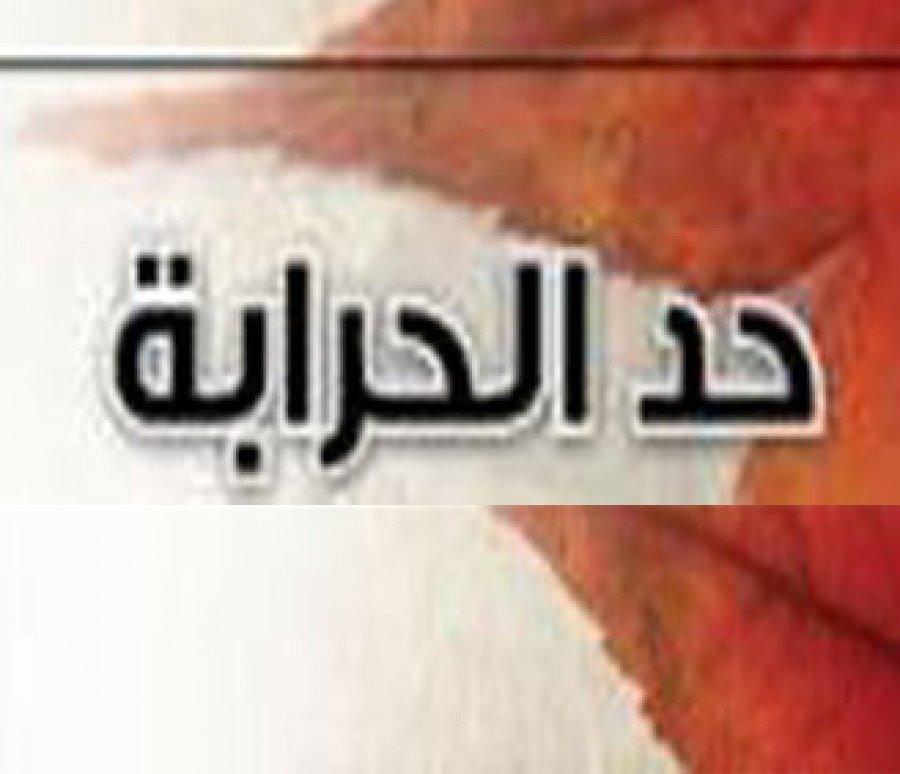 توجيه تهمة الحرابة لــ (4) متهمين