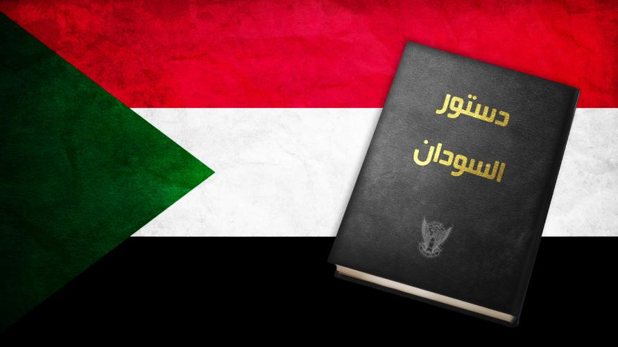 الوثيقة الدستورية .. الحقوق والواجبات