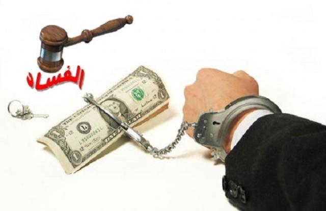بالمستندات.. الكشف عن تورط مسؤول سابق في عمليات فساد وغسيل أموال واستغلال منصب
