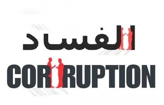 حظر النشر في الدعاوى لدى نيابة مكافحة الفساد