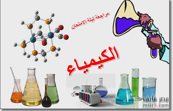 معلومات مثيرة في محاكمة متهمين بتسريب الكيمياء