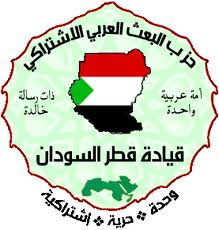 البعث يتهم النظام السابق بتحويل قروض خصصت للبلاد لمنفعته
