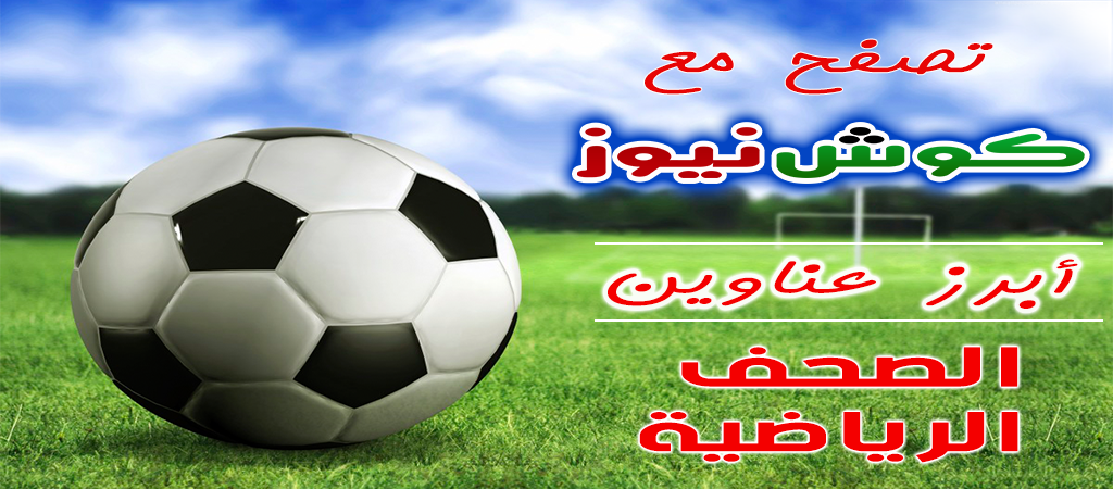 أبرز عناوين الصحف الرياضية السودانية الصادرة اليوم السبت الموافق 10 نوفمبر 2018م