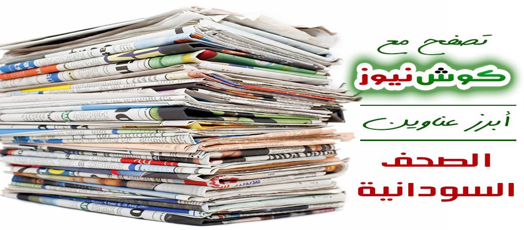 أبرز عناوين الصحف السياسية السودانية الصادرة اليوم السبت الموافق 13 أكتوبر 2018م
