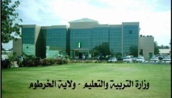 إعفاء مديري التعليم الثانوي بمحليات الخرطوم