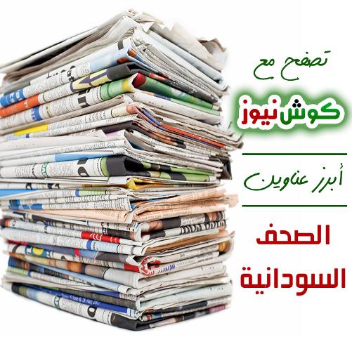 أبرز عناوين الصحف السياسية السودانية الصادرة اليوم الخميس 10 يناير 2019م
