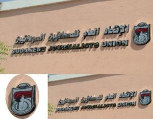 الصحفيون العرب يرفضون أي تدخل حكومي في نقابة الصحفيين السودانيين
