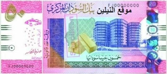 الشعبي: تغيير العملة فئة الـ50 جنيهاً لن تسعف تدهور الجنيه السوداني أمام الدولار