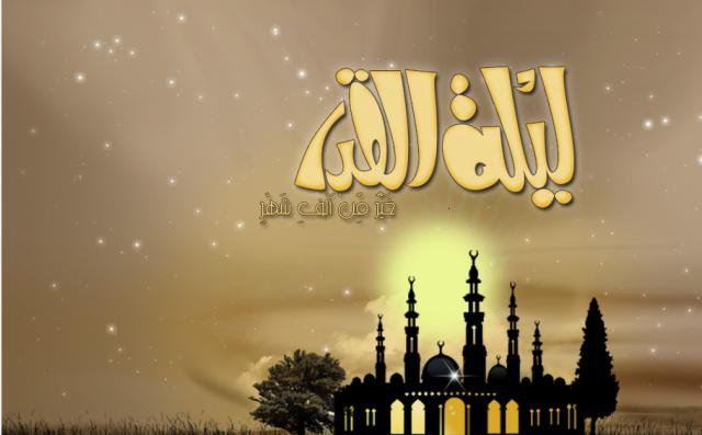 رمضان 27 ليلة ile ilgili görsel sonucu