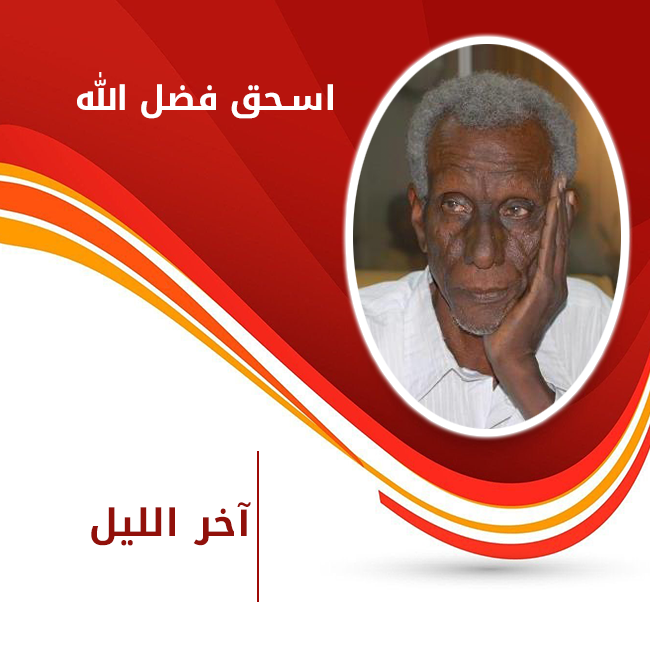 اسحق فضل الله يكتب مشهد السودان .. مدنيااااوووو أم (مدني)؟