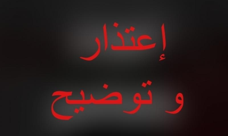 صحيفة تعتذر عن نشر خبر قديم عن طريق الخطأ