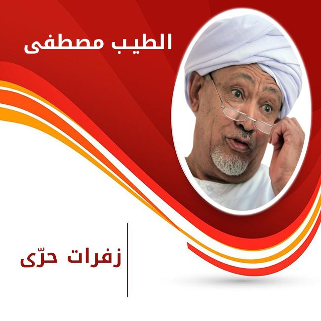 الطيب مصطفى يكتب: نبيل أديب والمهمة التاريخية