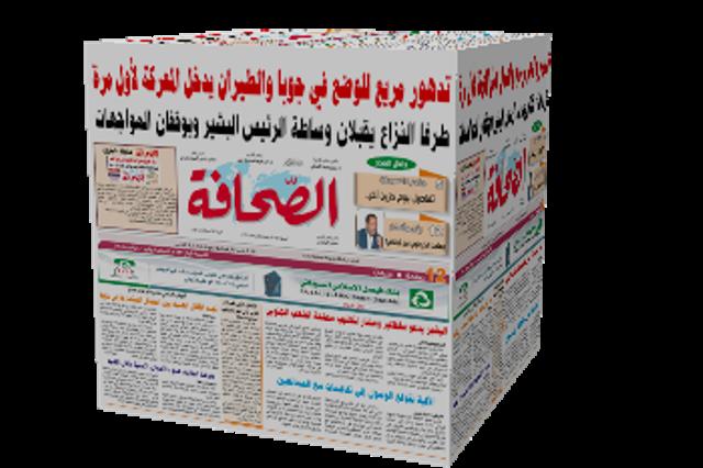 صحيفة سودانية ورقية تغلق أبوابها وتسرح جميع العاملين