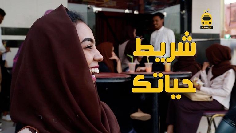 بالفيديو : سلوكيات مخجلة لفتيات سودانيات يصعب عرضها أمام الأهل