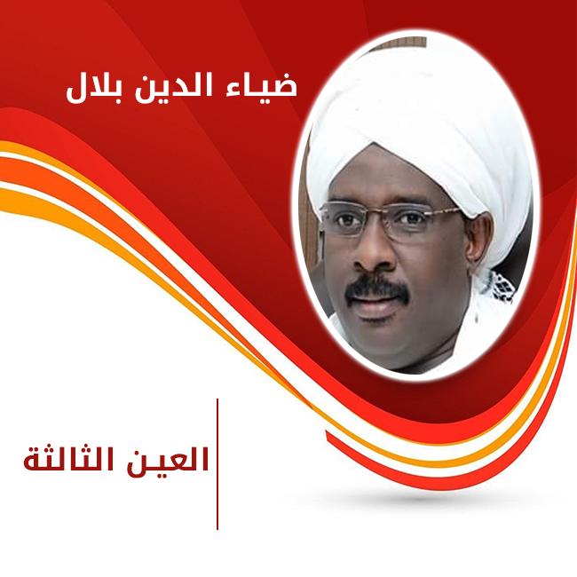 ضياء الدين بلال يكتب: (شغل ني)!