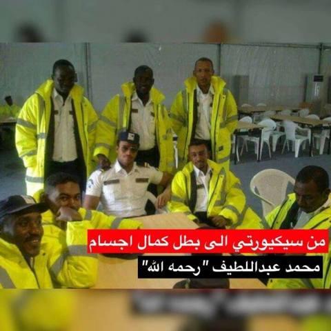 """قصة البطل السوداني الراحل محمد عبد اللطيف.. من """"سكيورتي"""" لا يتجاوز راتبه 2000 ريال إلى بطل كمال أجسام"""