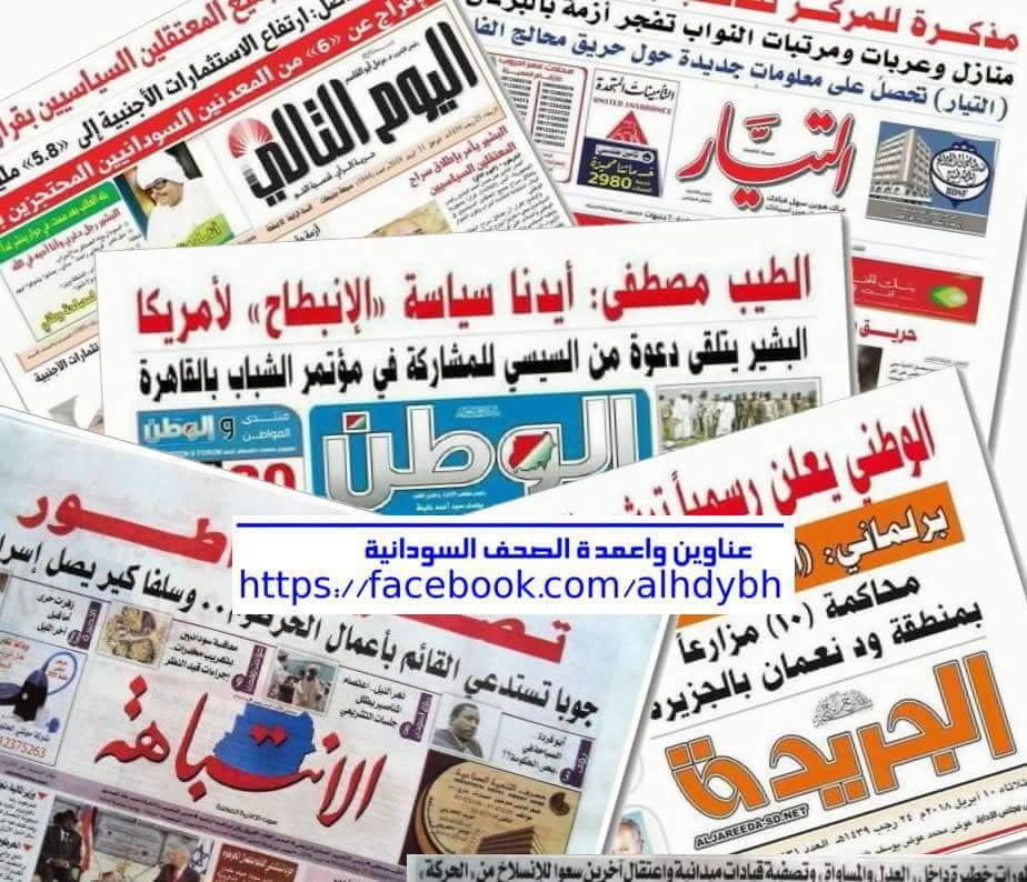 أبرز عناوين الصحف السياسية الصادرة اليوم الجمعة 12أكتوبر 2018م