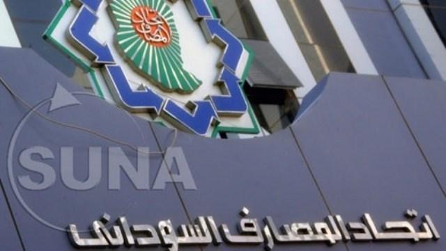 أكثر من 10 مليارات جنيه خسائر البنوك السودانية