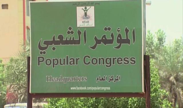 """""""الشعبي"""" يتبرأ من المشاركة في احتجاجات 9 يناير"""