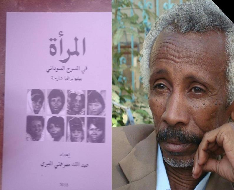الميري يزف أكثر من  100 فنانة مسرحية سودانية للجمهور