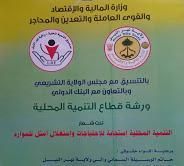 صندوق التنمية ينفذ 4000 مشروع خدمي بنهر النيل
