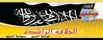 حزب التحرير يطالب المجلس العسكري بتسليمه السلطة