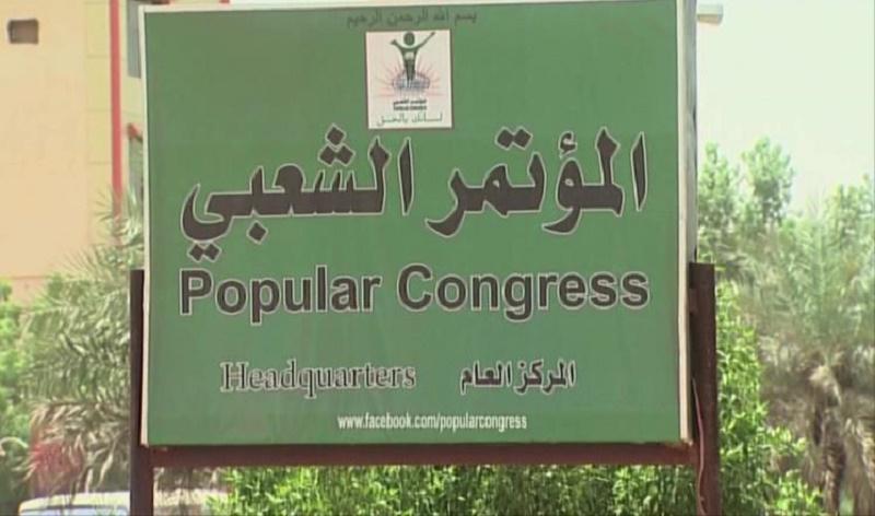 المؤتمر الشعبي يُعلن رفضه دعوة (الحرية والتغيير) لتمديد حالة الطوارئ ويُطالب برفعها فوراً