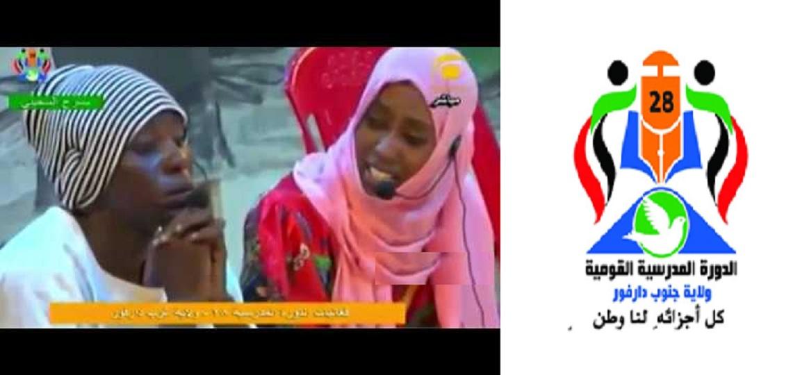 بالفيديو :مشهد مسرحي يثير بكاء المغتربين من طالبات غرب دارفور بالدورة المدرسية بنيالا