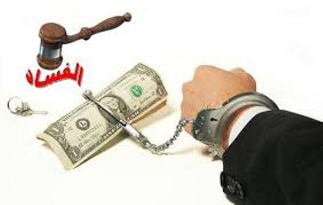تفاصيل جديدة في قضية رجل أعمال متهم بالفساد
