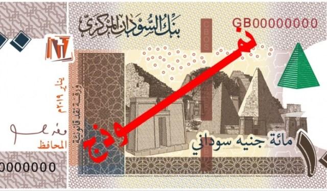 بالفيديو.. شاهد عملية طباعة العملة السودانية الجديدة فئة المائة جنيه وتعرف على مواعيد طرحها