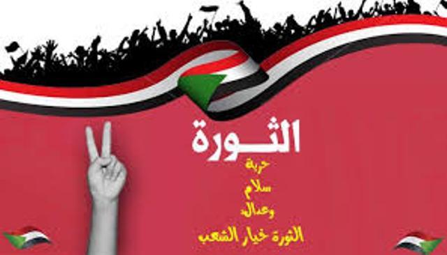 السودان.. التغيير تتمسك بموقفها ووقفات قبيل العصيان
