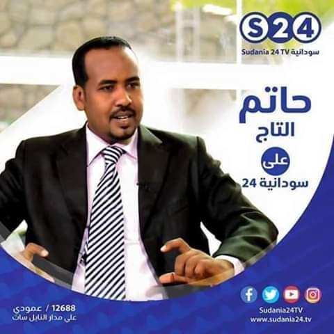 """المذيع السوداني """"حاتم التاج"""" يحكي تفاصيل مثيرة وراءإيقافه عن العمل بقناة سودانية 24"""
