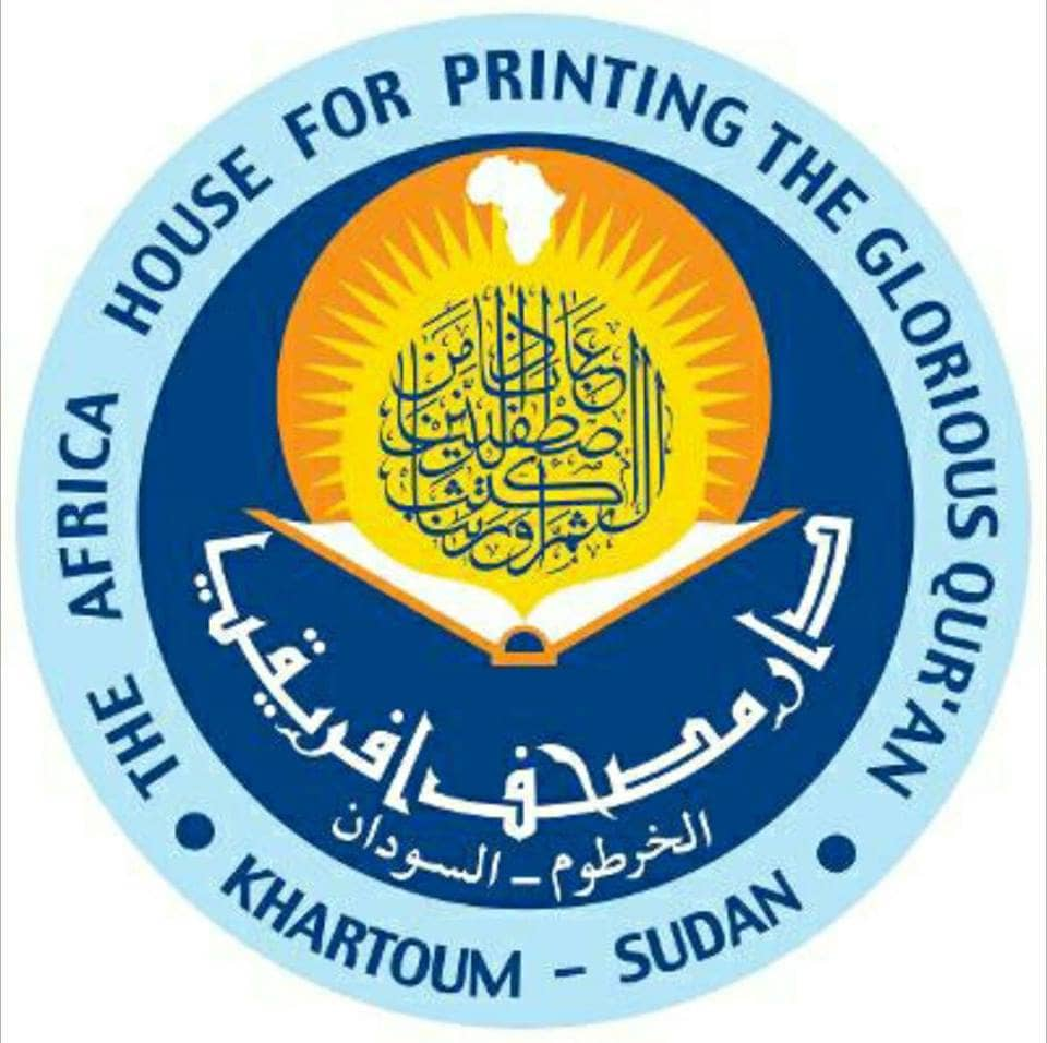 """دار مصحف إفريقيا تعلن انطلاق مشروع """"إكرام المصحف الشريف"""""""