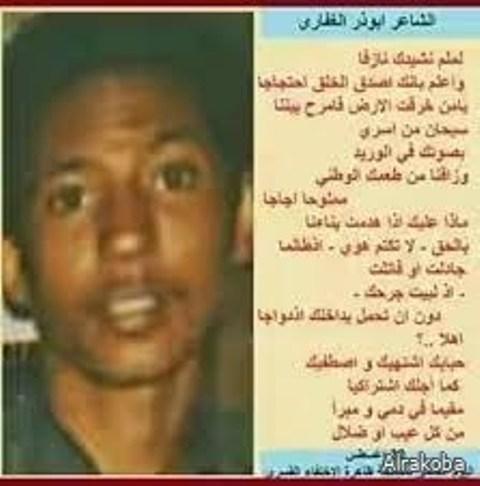 شقيق الشاعر (المختفي) أبوذر الغفاري: نطالب بفتح ملف القضية لمعرفة التفاصيل وتقديم المتورطين إذا تم له مكروه