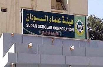 """""""علماء السودان"""" تحذر من عاقبة تحميل مسؤولية أحداث ساحة الاعتصام لمجهولين"""