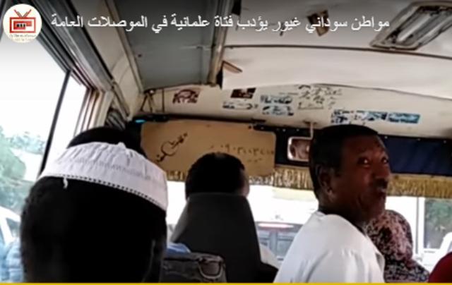 شاهد بالفيديو.. مواطن سوداني غيور يؤدب فتاة داخل حافلة مواصلات عامة وأمام أنظار الركاب