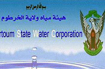 هيئة الخرطوم تطالب الدولة بتوفير الضمانات لحل مشكلة المياه حلاً جذرياً