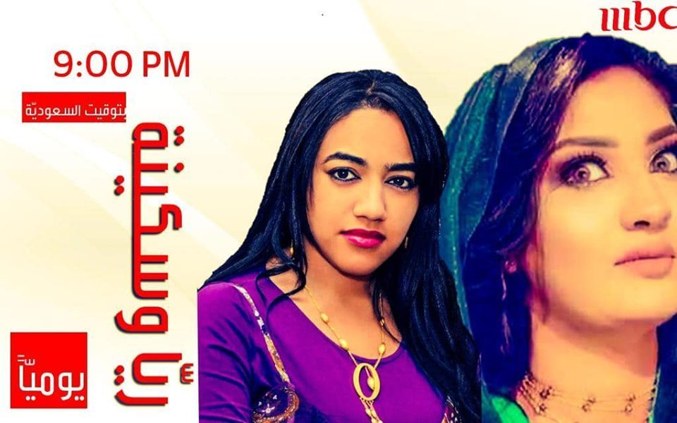 بالصورة.. نشطاء يسخرون من المذيعتين تسابيح خاطر ورفيدة ياسين..و يطلقون عليهن (ريا وسكينة) وتسابيح ترد بقوة