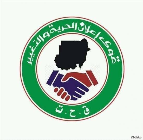 """التحالف الوطني: هيكلة الحرية والتغيير """"إقصائية"""""""