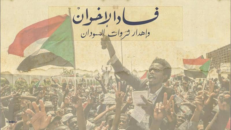 إخوان السودان..هدر تريليون دولار والجنوب والحظر أبرز الكوارث