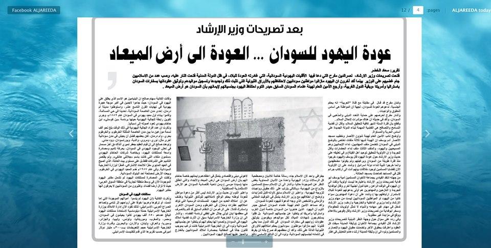 """""""بعد تصريحات وزير الإرشاد"""" عودة اليهود للسودان … العودة الى أرض الميعاد"""